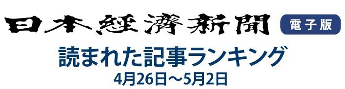 日本経済新聞 読まれた記事ランキング 4月26日~5月2日