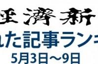 """日本経済新聞 人気記事「慶大に進学した """"ビリギャル"""" その後」5月3日~9日"""