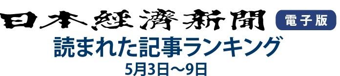 日本経済新聞 読まれた記事ランキング5月3日~9日