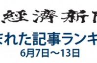 日本経済新聞 人気記事「わずか3時間半で個人特定 『匿名性』の落とし穴」6月7日~13日