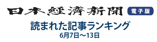 日本経済新聞 読まれた記事ランキング 6月7日~13日