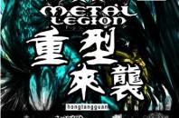 メタルバンド・イベントライブ「HILLTOP METAL LEGION」深セン