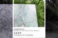 中国の芸術家が見る自然・展覧会「扉ギャラリー」広州市