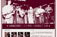 アコースティックな民謡バンド「Mercury」広州ライブ