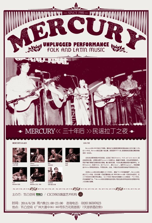 「Mercury」広州ライブ
