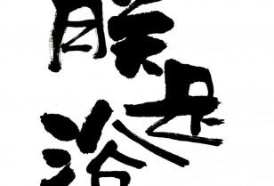 特別割引キャンペーン!マッサージ「ZHEN」中環(セントラル)