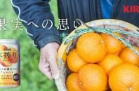 オレンジ味「キリン本搾りチューハイ」香港セブンイレブンにて