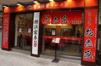 PPW読者20%OFF!豚骨醤油ラーメン「松壱家」銅鑼湾(コーズウェイベイ)