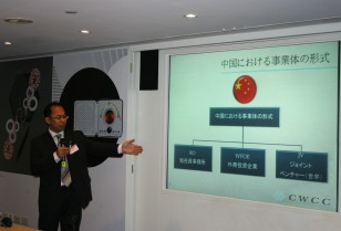 香港会計事務所CWCC「移転価格セミナー」日本で開催!