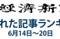 日本経済新聞 人気記事「イチロー、古巣で見せた絶対的距離感」6月14日~20日