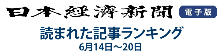 日本経済新聞 読まれた記事ランキング 6月14日~20日