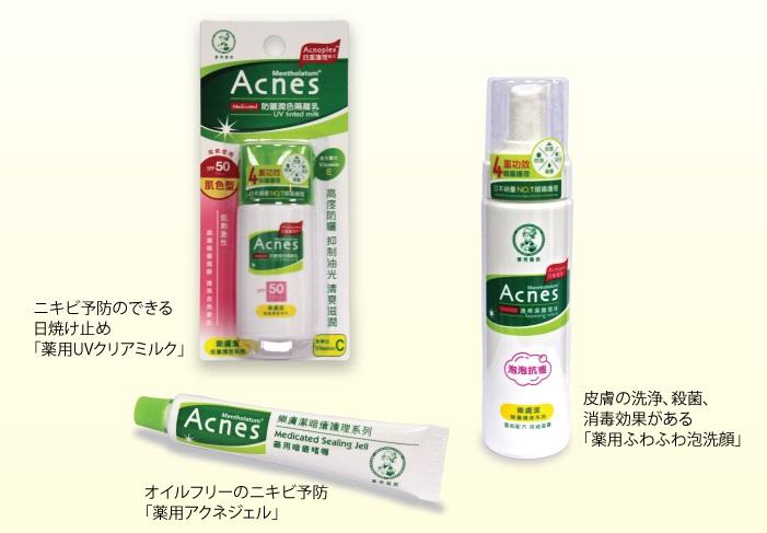 ニキビ予防「ロート製薬 Acnes(アクネス)」