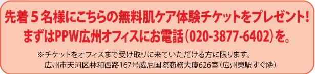広州万治クリニック 体験チケット