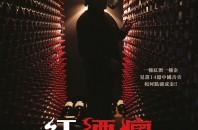 ベルリン国際映画祭選出のワイン映画「Red Obsession」上映