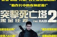 インドネシア発アクション映画続編「The Raid 2」上映