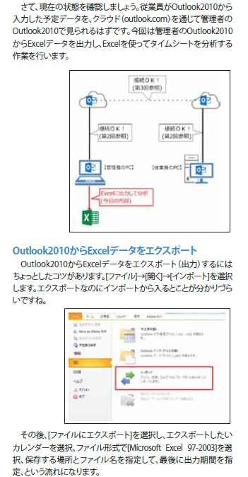 OUTLOOK2010からEXCELデータをエクスポート