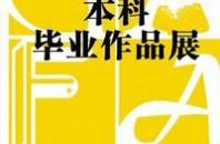 未来のアーティスト・卒業作品展覧会「広州美術学院」広州
