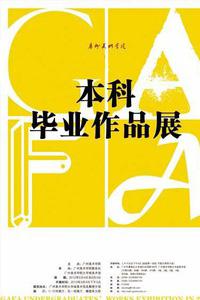 卒業作品展覧会「広州美術学院」
