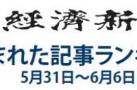 日本経済新聞 人気記事「気が付けば貯蓄これだけ?残念な夫婦の家計管理」5月31日~6月6日
