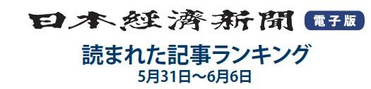 日本経済新聞 読まれた記事ランキング 5月31日~6月6日