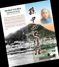 現代中国の父の足跡を訪ねる
