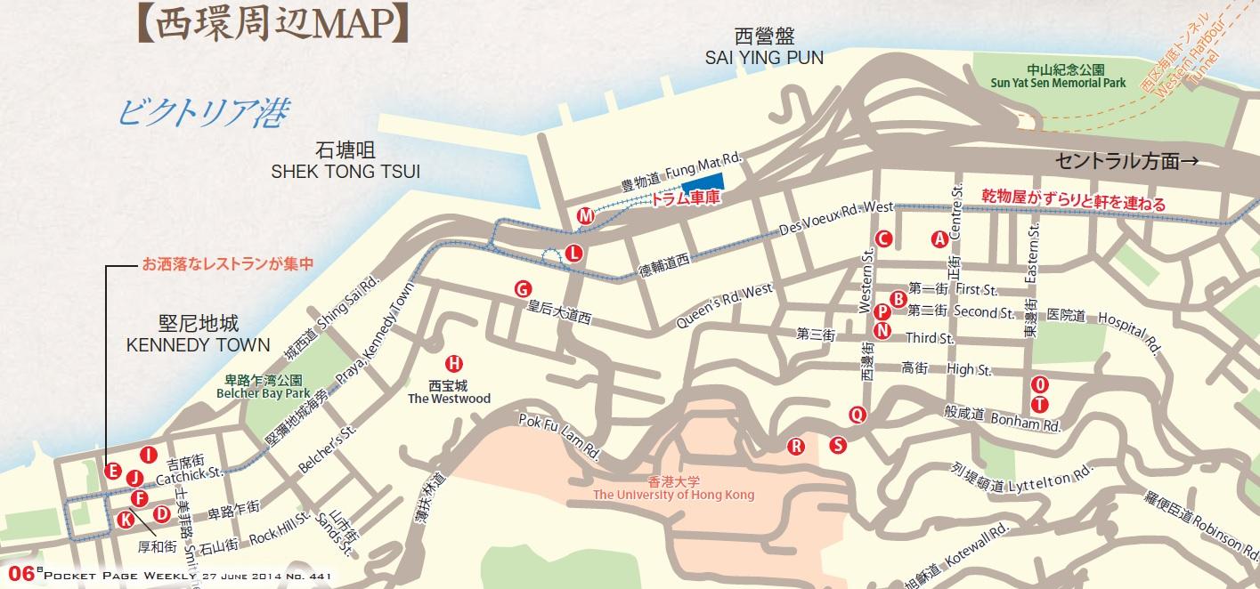 西環周辺MAP