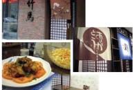 昔ながらの和食屋「日本料理 竹馬」広州市天河区
