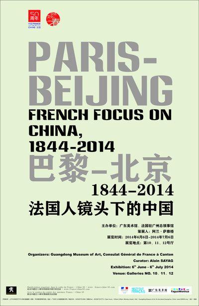 フランス人から見る中国の写真展「広東美術館」