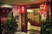 揚げ物が自慢の「日本料理 桜井」広州市天河区