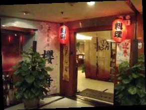 日本料理 桜井