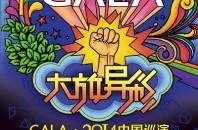 中国バンド「GALA」10周年全国ツアー・広州ライブ