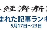 日本経済新聞 人気記事「消える明かり『すき家』バイト反乱で営業不能」5月17日~23日
