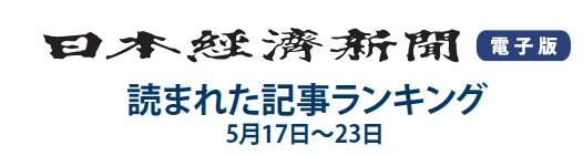 日本経済新聞 読まれた記事ランキング 5月17日~23日