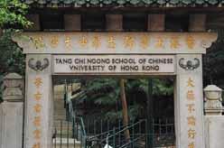 「鄧志昂中文学院」入り口