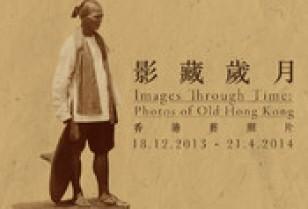 香港歴史博物館アプリ「今地旧貌(A Glimpse of Old Hong Kong)」