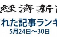 日本経済新聞 人気記事「子供いない夫婦、相続の落とし穴」 5月24日~30日