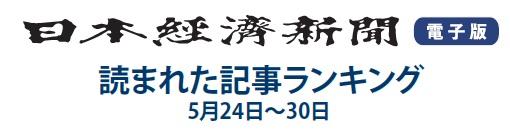 日本経済新聞 読まれた記事ランキング 5月24日~30日