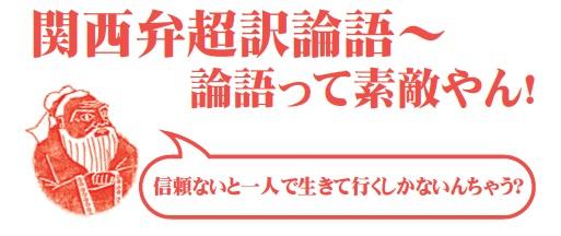 関西弁超訳論語「信頼編」