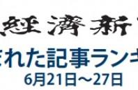 日本経済新聞 人気記事「住金株を41円で買った男 長期投資のメリット体現」 6月21日~6月27日