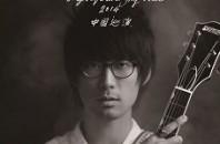 中国語と英語2ヶ国語・全国ツアー「ジン・ウォン」広州ライブ