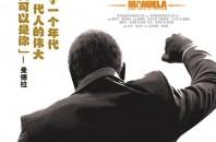 映画「マンデラ・自由への長い道」中国上映中