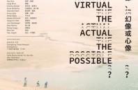 哲学の芸術展覧会「風景:実像、幻像、心像?」広州市