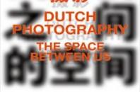 若手オランダ芸術家による「オランダ撮影会」深セン市