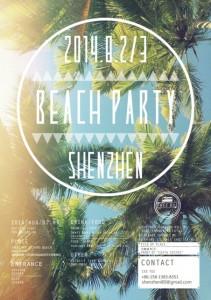SZ80Sのビーチパーティー