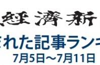 日本経済新聞 人気記事「ブラジル必然の大敗 大黒柱2人欠き、制御不能に」7月5日~11日