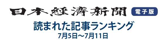 日本経済新聞 読まれた記事ランキング 7月5日~7月11日