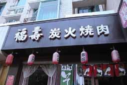 炭火焼肉・日本料理「福寿」