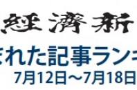 日本経済新聞 人気記事「現代自動車、『日本車キラー』は成長の踊り場」7月12日~18日