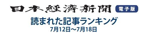 日本経済新聞 読まれた記事ランキング 7月12日~7月18日