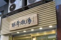 上環(ションワン)スープ料理「SOUPer Authentic」